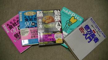 5冊の本.JPG