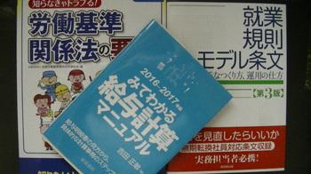 実務勉強.JPG