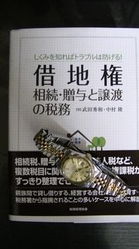 本と時計.JPG